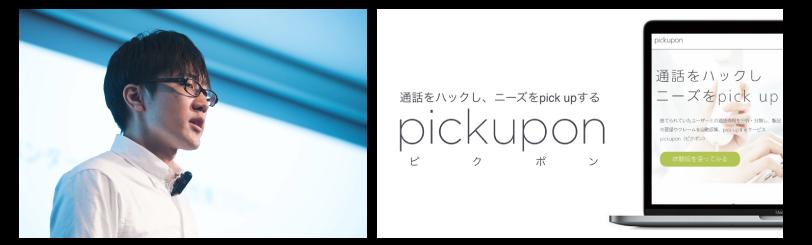 pickupon