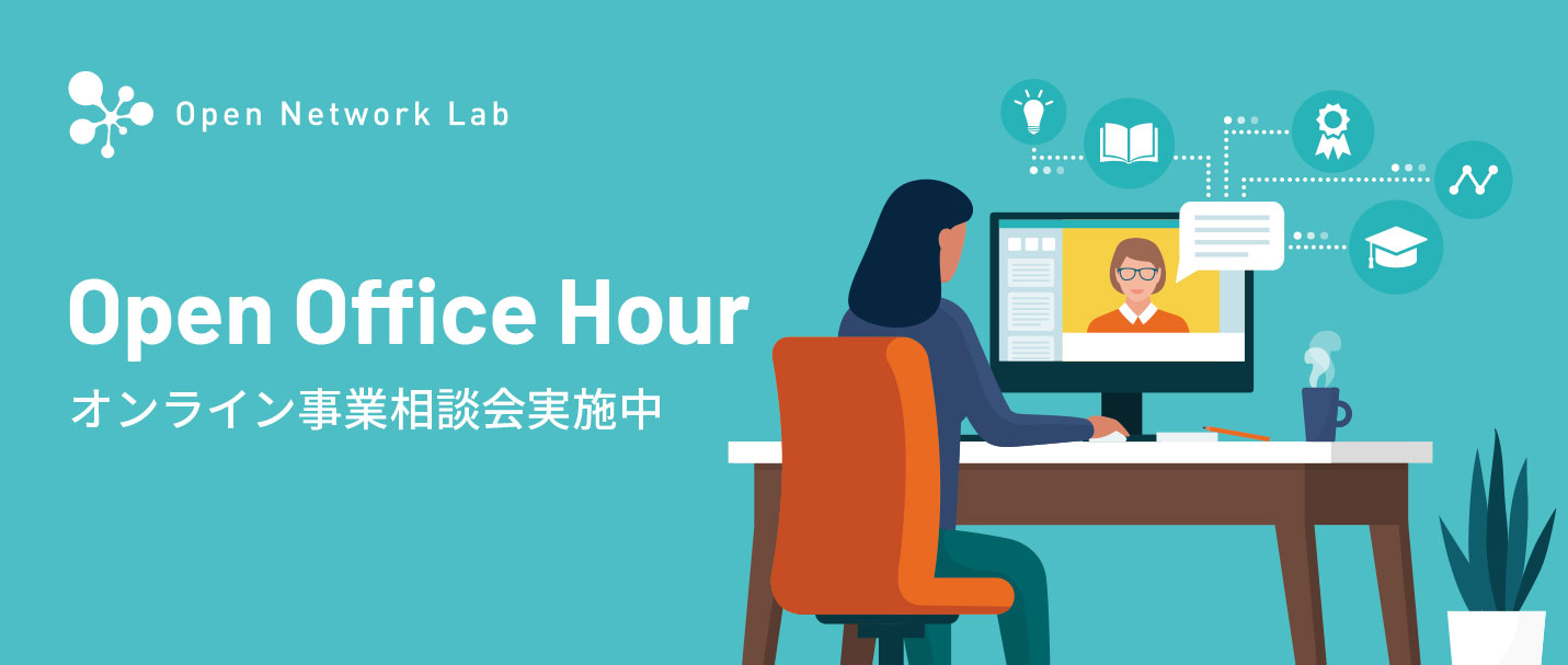 Open Office Hour