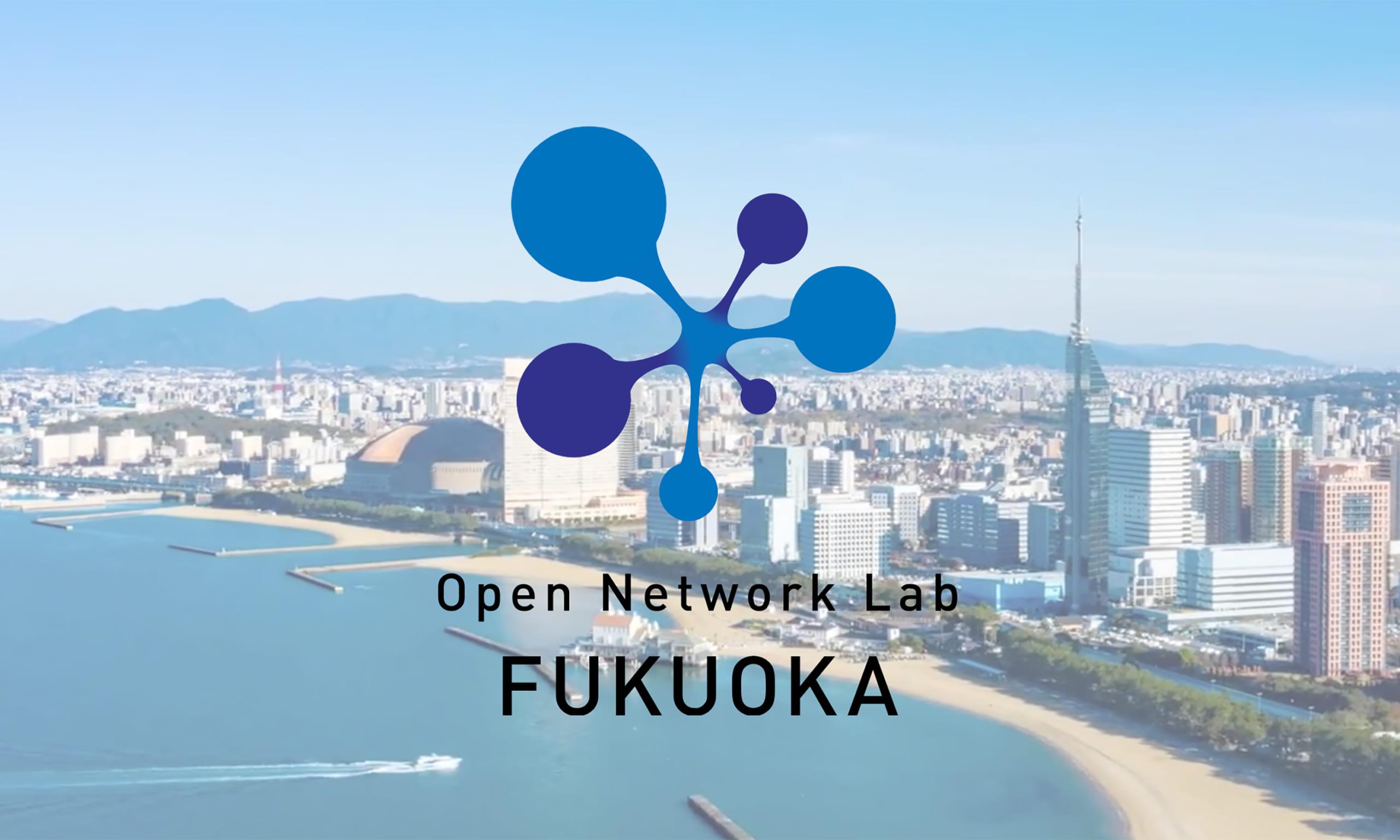福岡からオープンイノベーションによる事業創出を。Onlab FUKUOKA 第2期募集開始