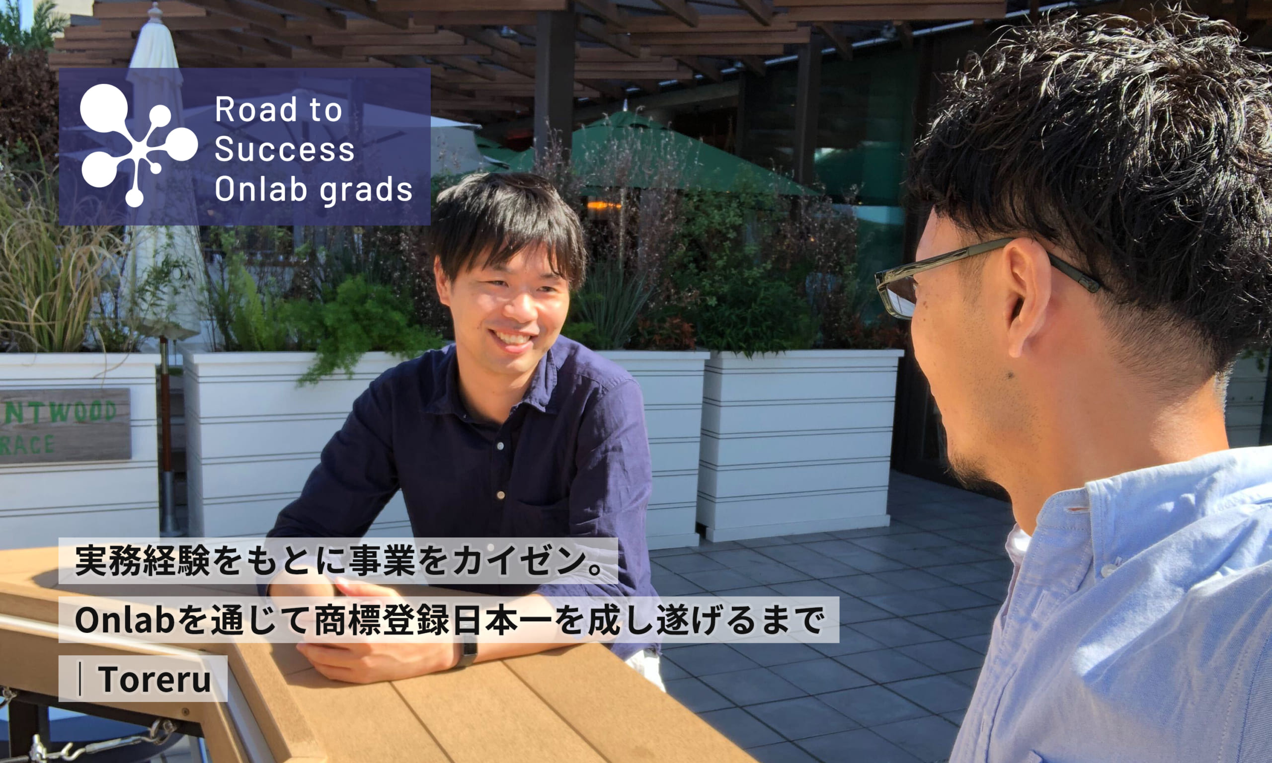 実務経験をもとに事業をカイゼン。Onlabを通じて商標登録日本一を成し遂げるまで|Toreru|Road to Success Onlab grads vol.6