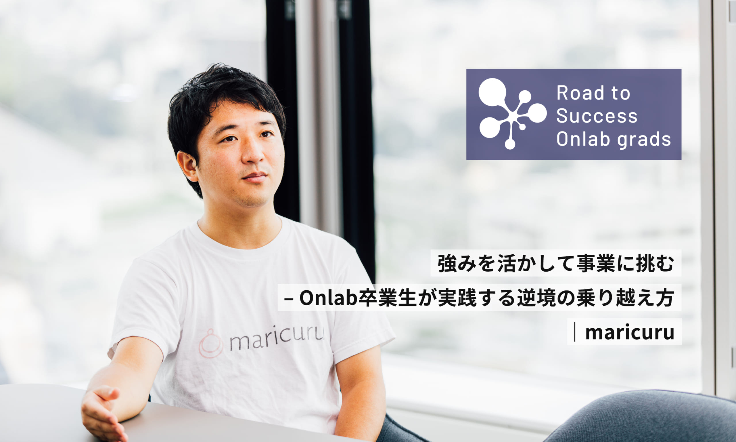 強みを活かして事業に挑む – Onlab卒業生が実践する逆境の乗り越え方 |maricuru|Road to Success Onlab grads vol.7