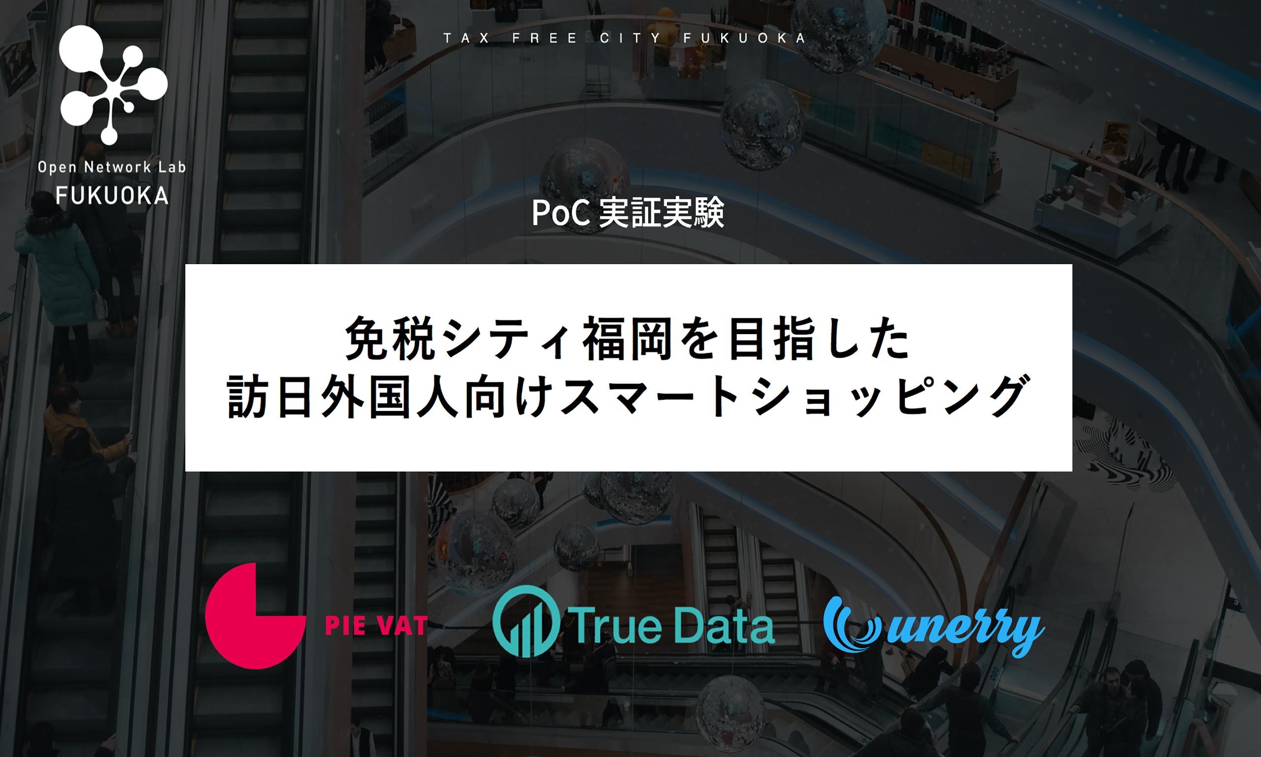 免税電子化を基点とした地域観光マーケティング。Onlab FUKUOKAはスタートアップ3社とどのようなPoCを実現したのか