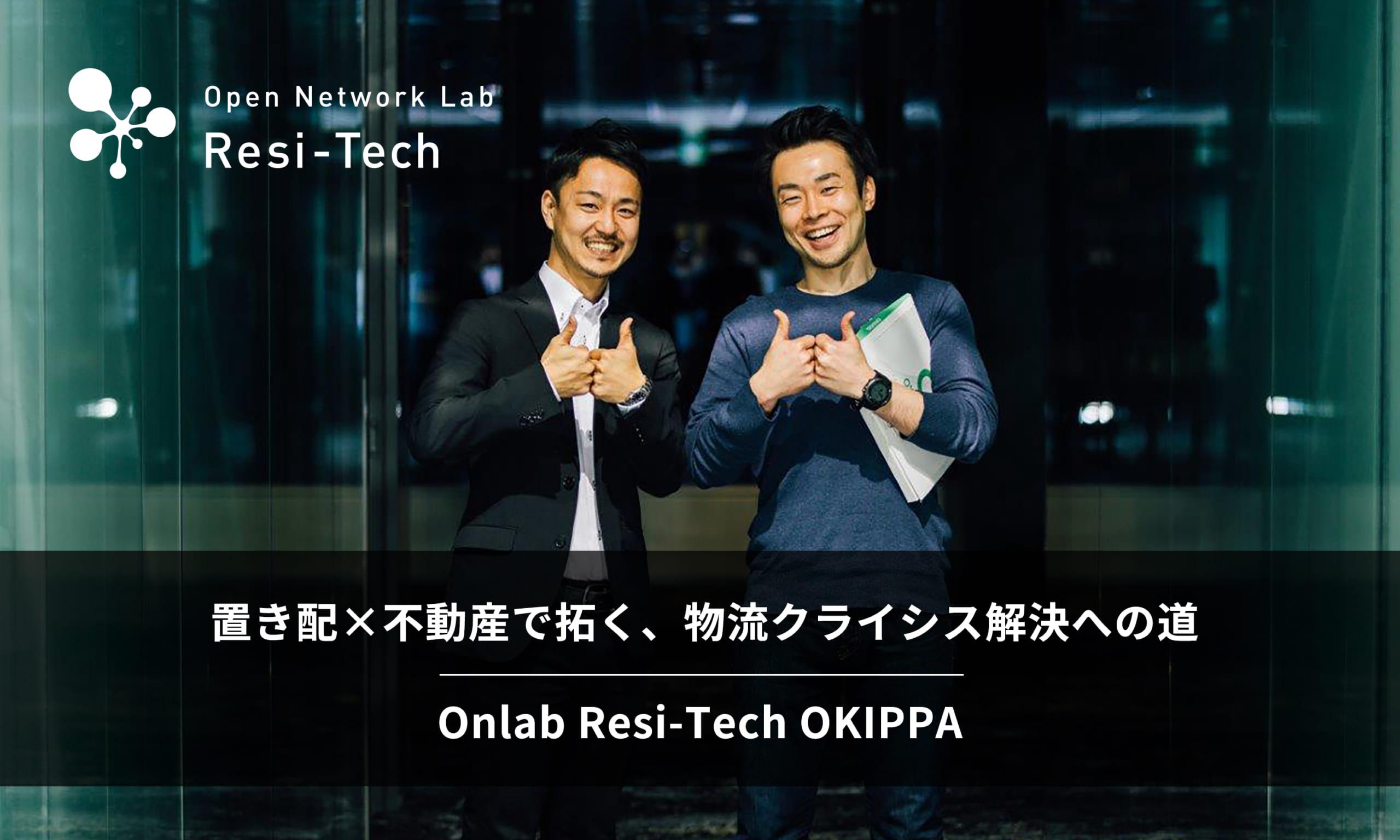 置き配×不動産で拓く、物流クライシス解決への道|Onlab Resi-Tech OKIPPA
