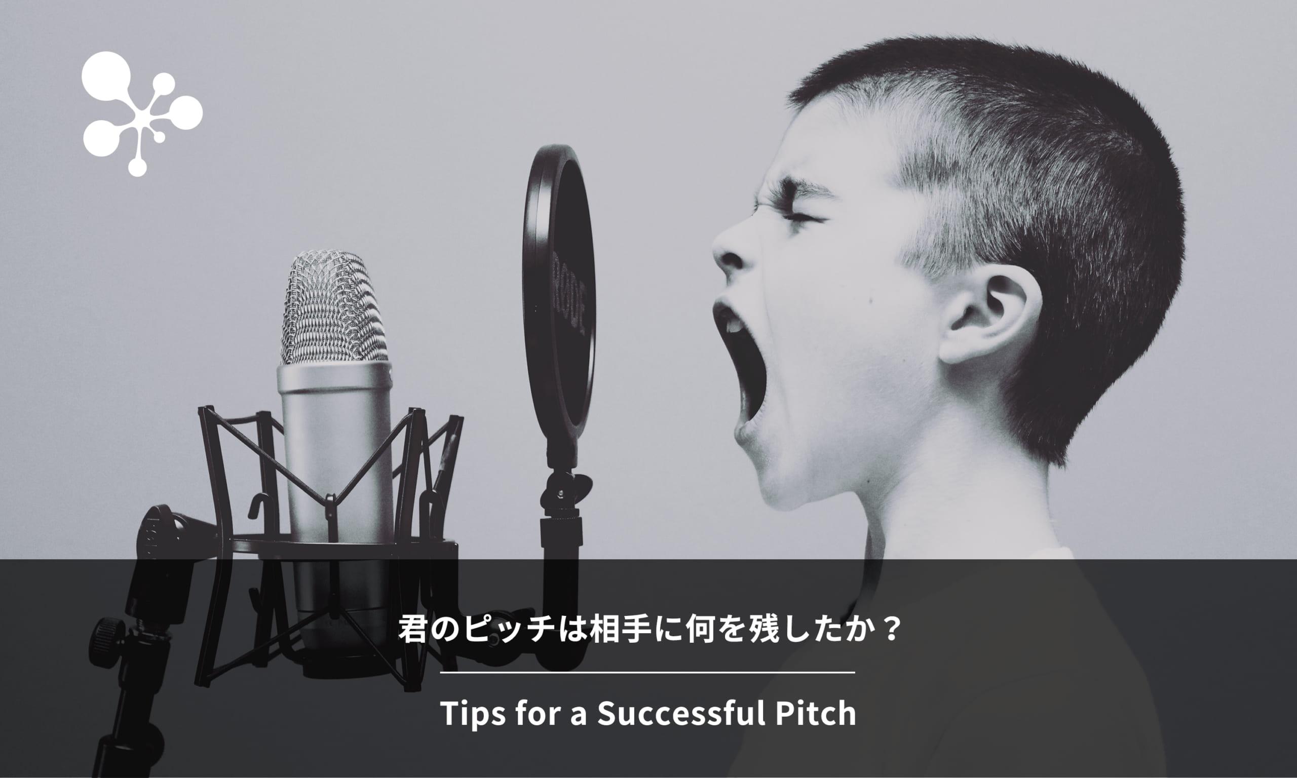 君のピッチは相手に何を残したか?|Tips for a Successful Pitch