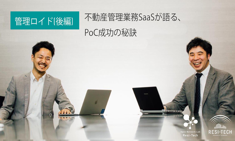 不動産管理業務SaaSが語る、PoC成功の秘訣|Onlab Resi-Tech|管理ロイド(後編)
