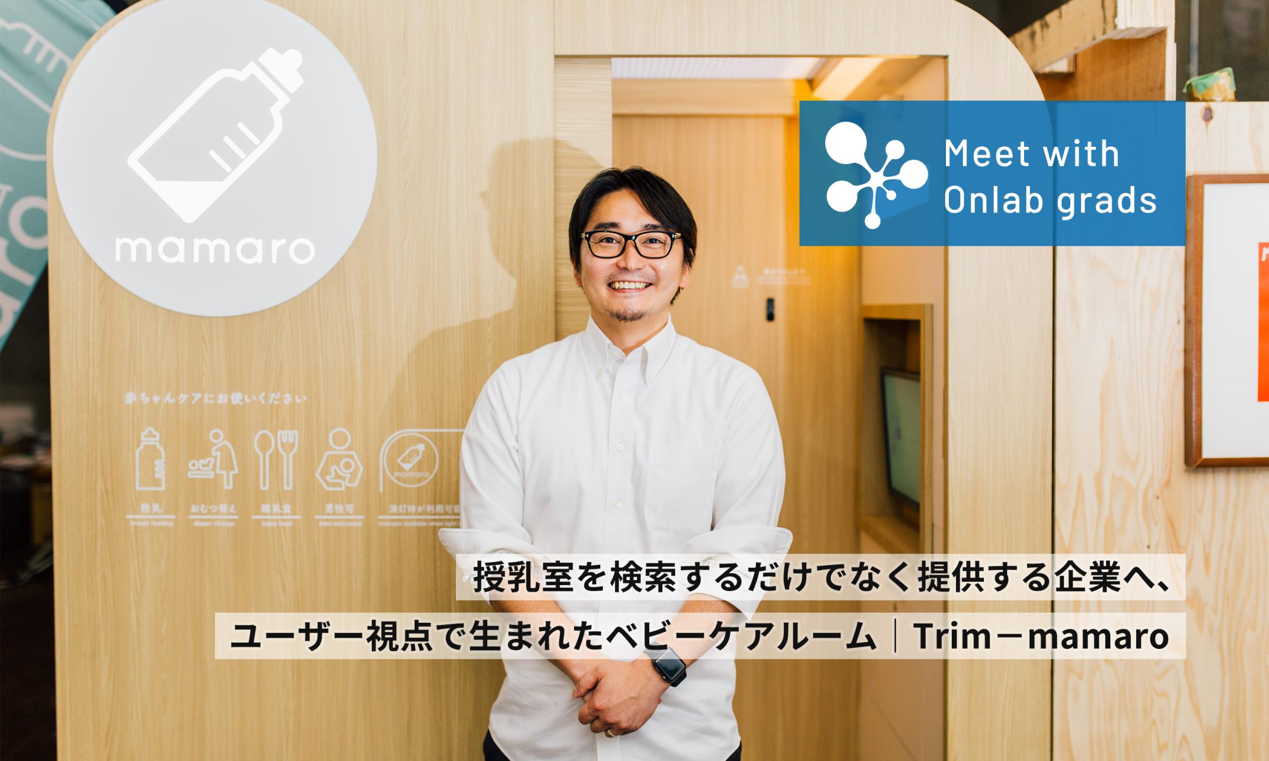 授乳室を検索するだけでなく提供する企業へ、ユーザー視点で生まれたベビーケアルーム│Trim-mamaro