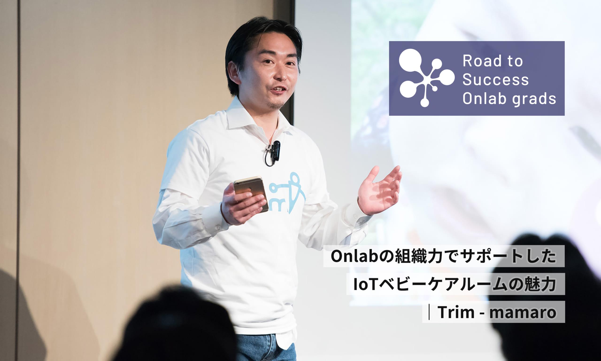 Onlabの組織力でサポートしたIoTベビーケアルームの魅力|Trim-mamro|Road to Success Onlab grads vol.3