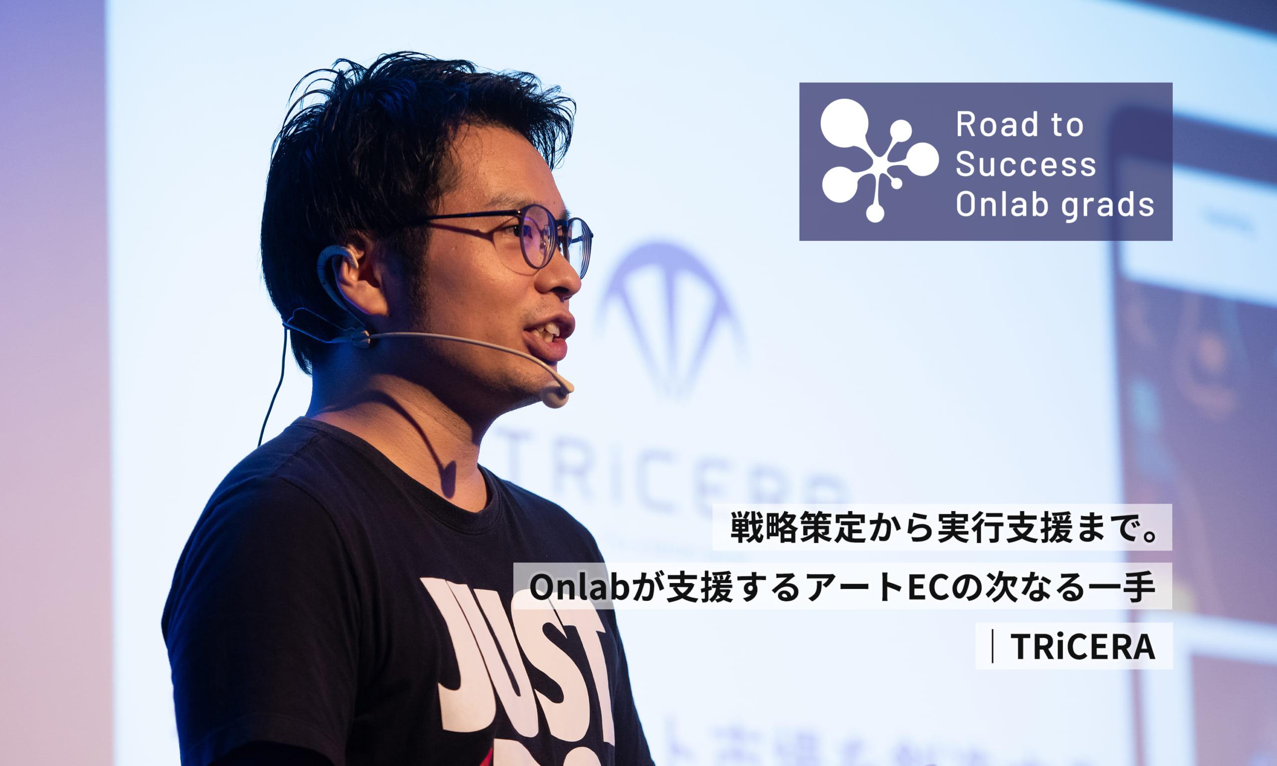 戦略策定から実行支援まで。Onlabが支援するアートECの次なる一手|TRiCERA|Road to Success Onlab grads vol.8