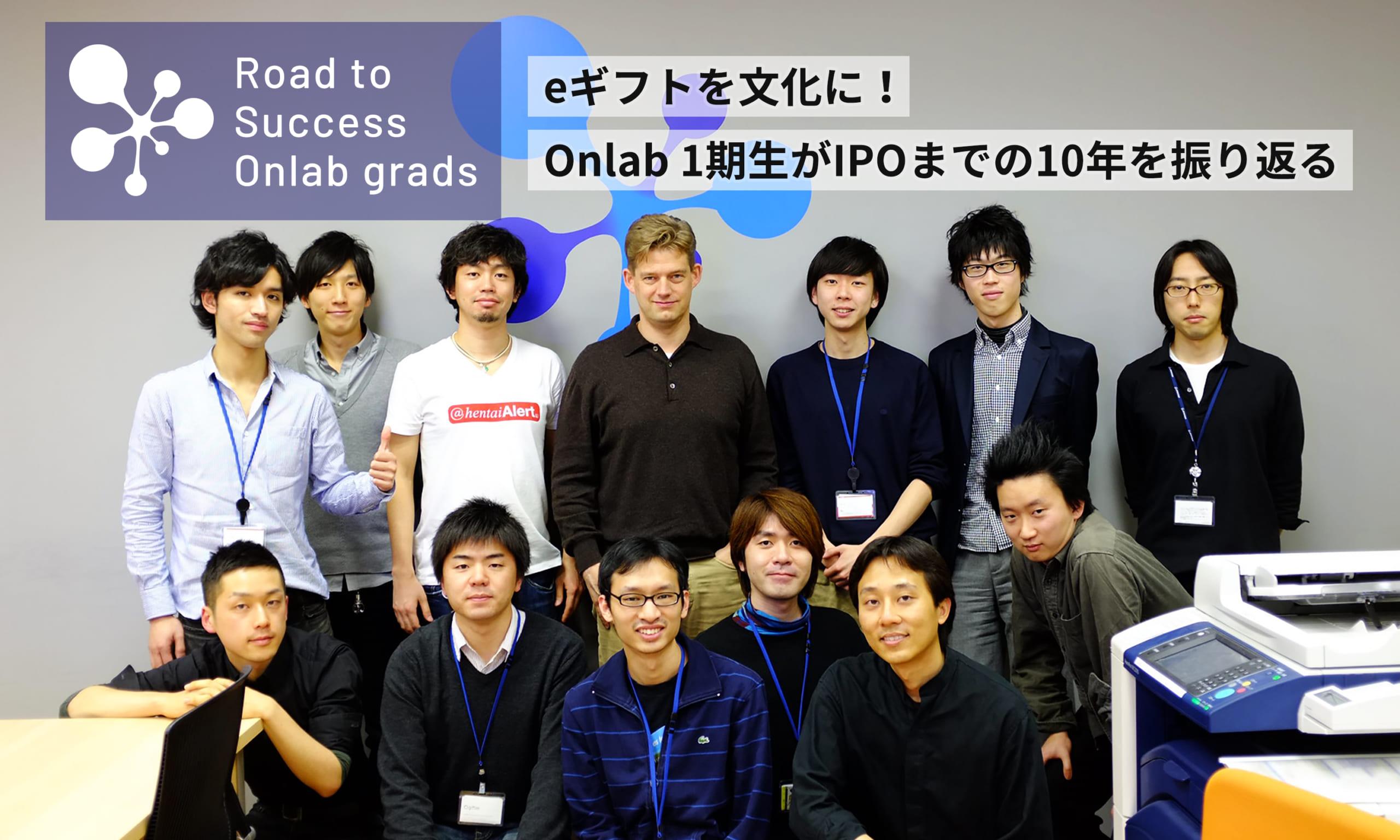 eギフトを文化に!Onlab 1期生がIPOまでの10年を振り返る|Road to Success Onlab grads vol.5