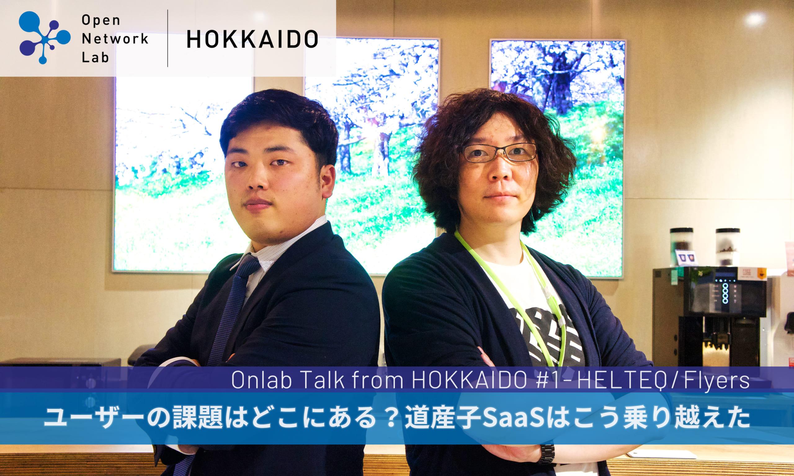 ユーザーの課題はどこにある?道産子SaaSはこう乗り越えた ーOnlabTalk from HOKKAIDO #1