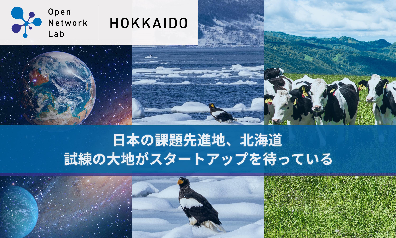 日本の課題先進地、北海道。 試練の大地がスタートアップを待っている ーOnlab HOKKAIDO第4期、3/24募集開始