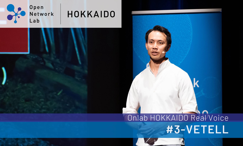 Onlab HOKKAIDO Real Voice #3-VETELL