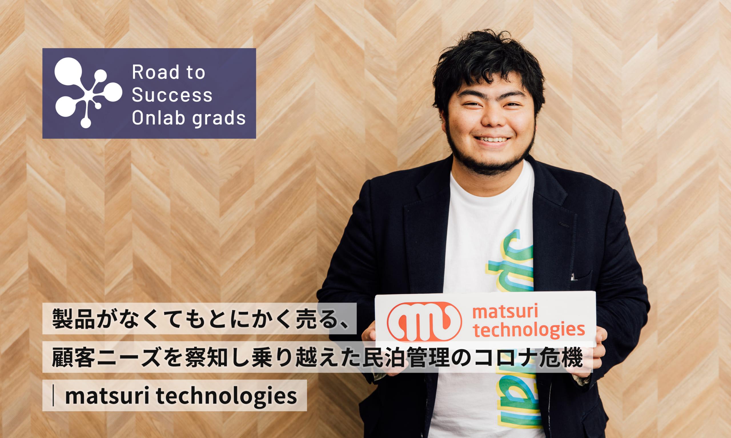 製品がなくてもとにかく売る、顧客ニーズを察知し乗り越えた民泊管理のコロナ危機|matsuri technologies|Road to Success Onlab grads vol.11