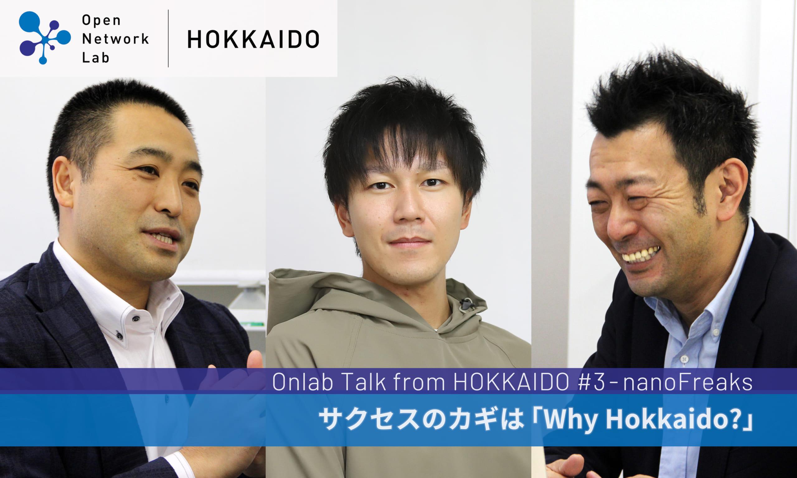 サクセスのカギは「Why Hokkaido?」 ーOnlabTalk from HOKKAIDO #3