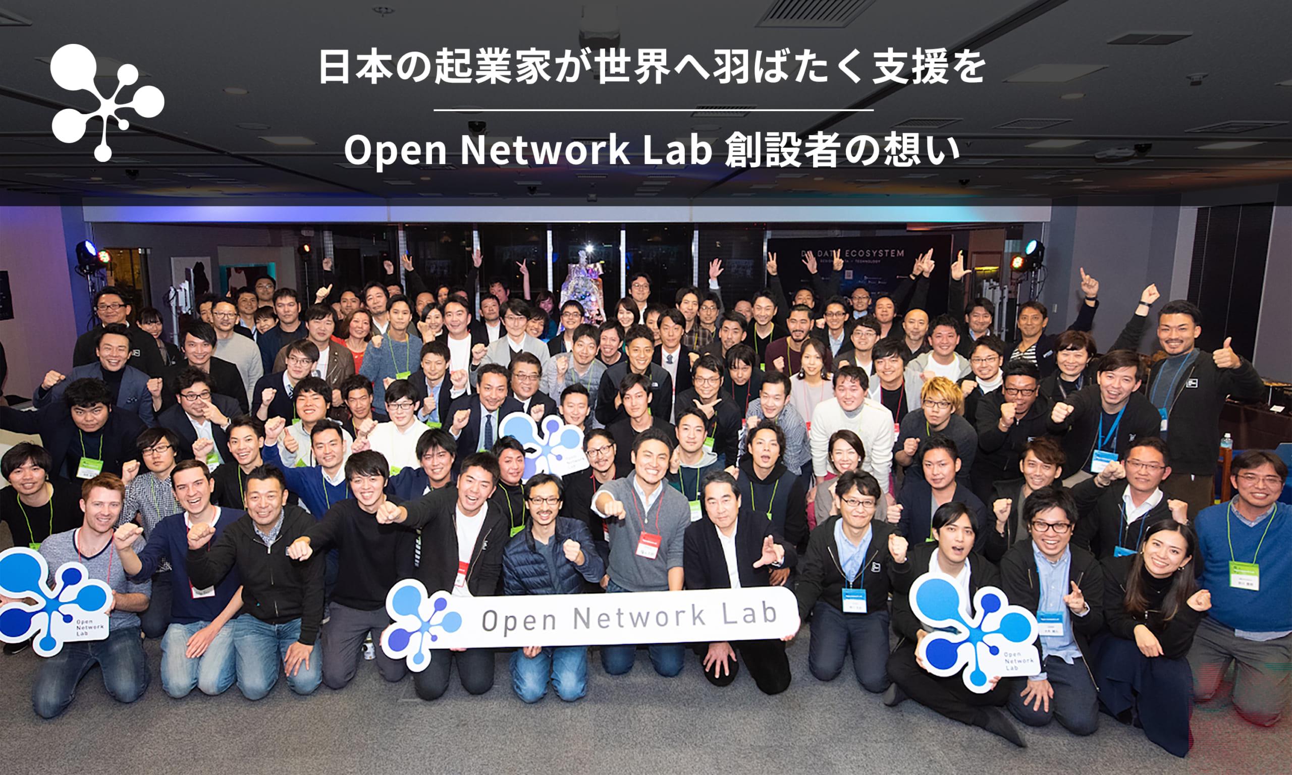 日本の起業家が世界へ羽ばたく支援を — Open Network Lab創設者の想い