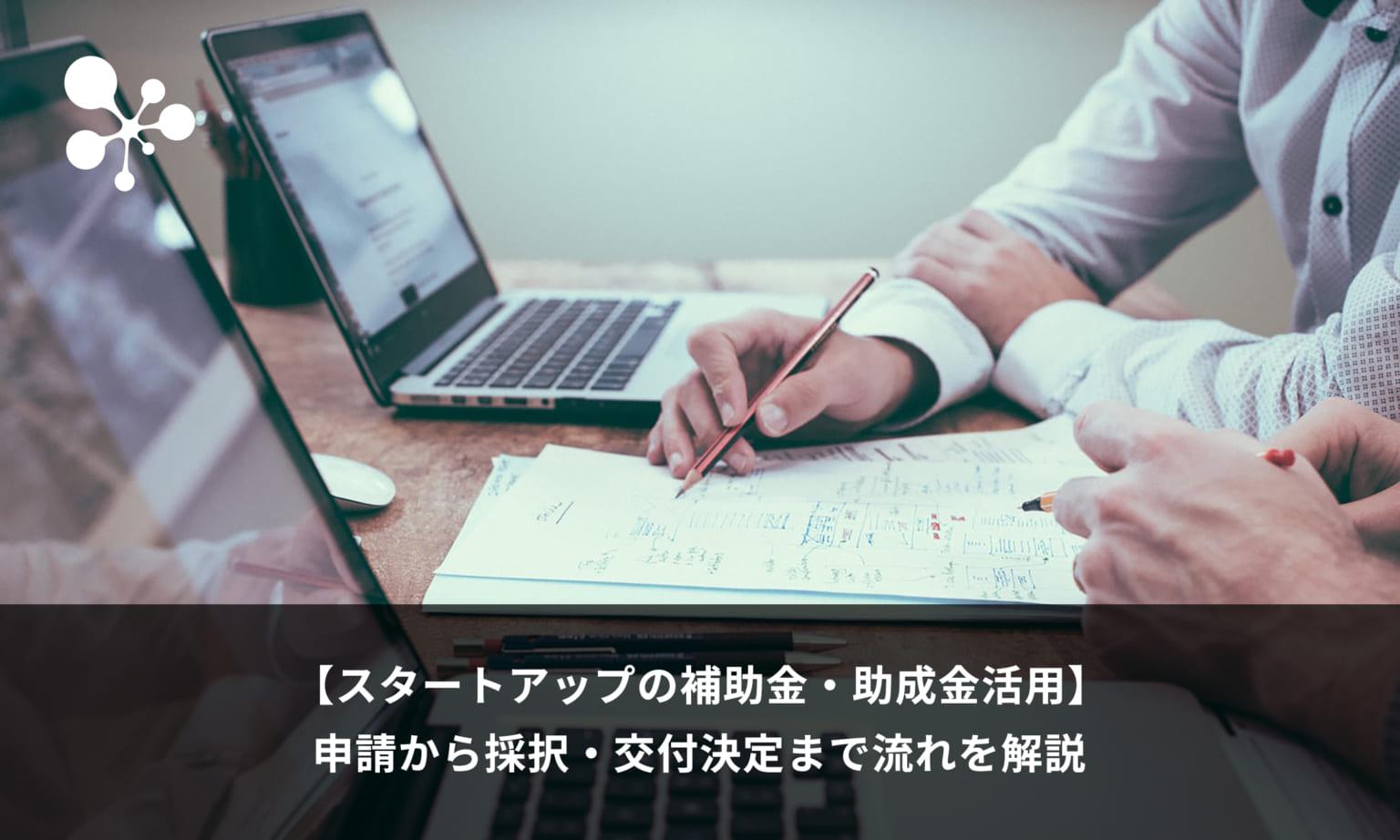 【スタートアップの補助金・助成金活用】申請から採択・交付決定まで流れを解説
