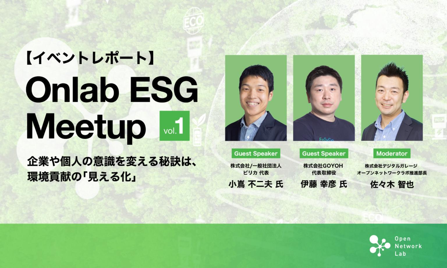【イベントレポート】Onlab ESG Meetup vol.1 |企業や個人の意識を変える秘訣は、環境貢献の「見える化」