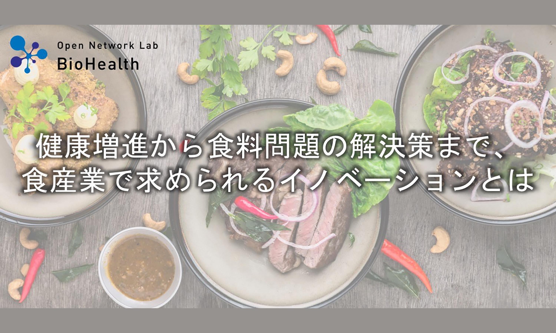 健康増進から食料問題の解決策まで、食産業で求められるイノベーションとは